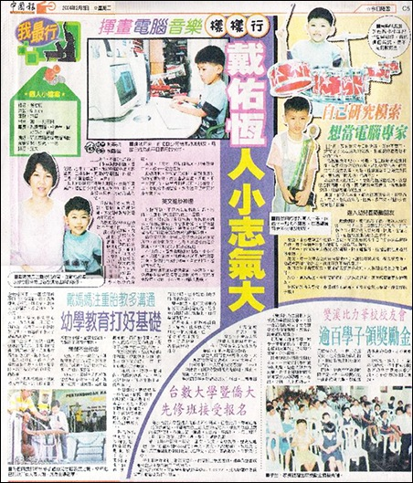 6ChinaPress